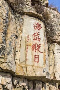 泰山石上的石刻