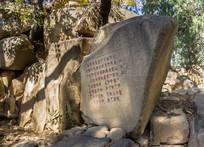 岩石上的书法雕刻