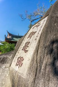 寺庙里的书法雕刻