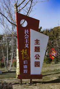 桃林沟主题公园雕塑