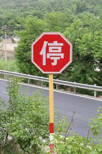 道路旁停止标志牌