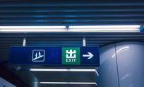 地铁出口标志