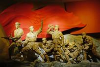 红军战斗冲锋雕塑(群雕)