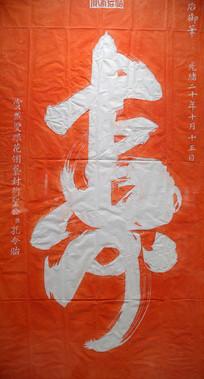 寿字石刻拓片
