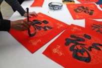 春节写福字