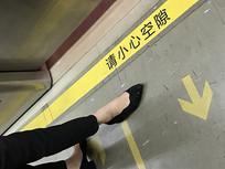 地铁安全警示标志
