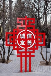 中国结造型核心价值观诚信友善