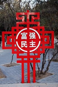 中国结造型核心价值观富强民主