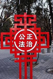 中国结造型核心价值观公正法治