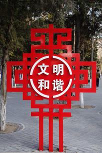 中国结造型核心价值观文明和谐