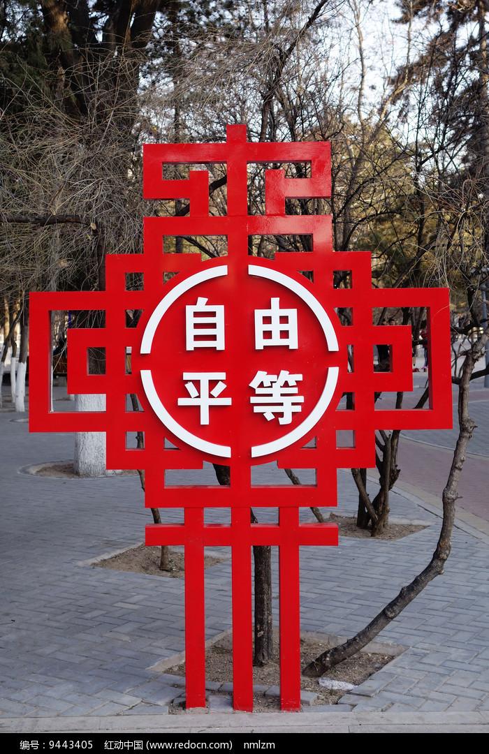 中国结造型核心价值观自由平等图片