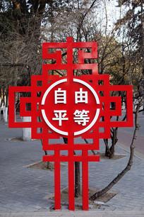 中国结造型核心价值观自由平等
