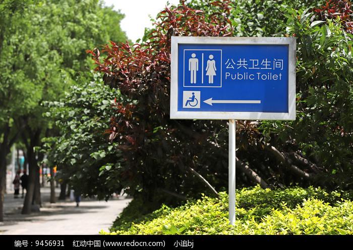 公共卫生间指示牌图片