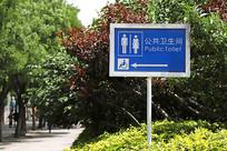 公共卫生间指示牌