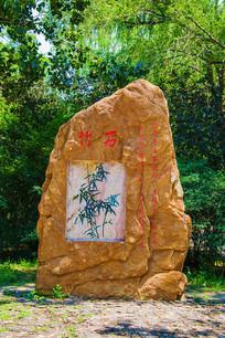 沈阳北陵公园竹石刻画石