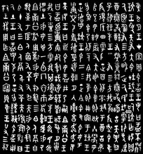 大盂鼎铭文拓片