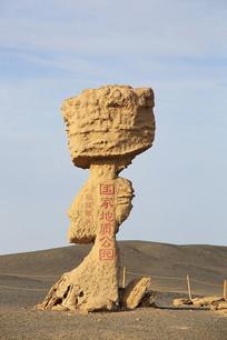 敦煌雅丹国家地质公园标志