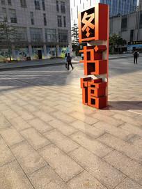 图书馆雕塑