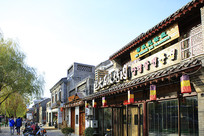 济南宽厚里美食街