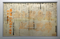1904丽泽学院开校纪念信笺