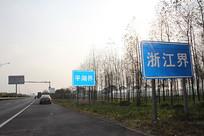 平湖广陈公路交通标志牌