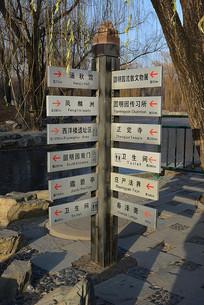 北京圆明园的指示路牌
