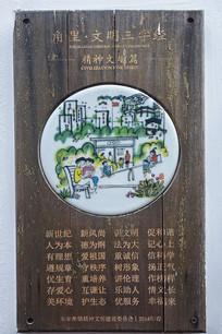 文明三字经木刻宣传牌