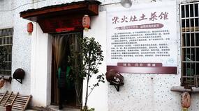 古镇土菜馆