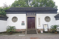 玛瑙寺(连横纪念馆)
