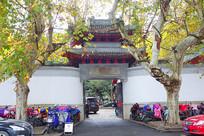 杭州西湖文澜书院