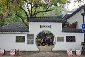 杭州西泠印社
