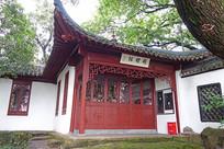 西泠印社题襟馆