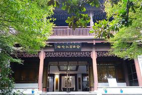 杭州西湖俞曲园纪念馆