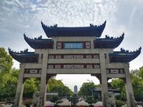 古牌楼江南大学