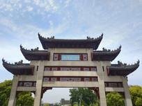江南第一学府门楼