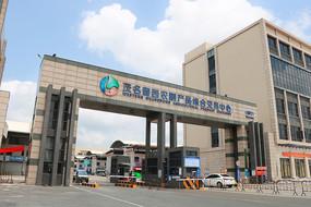 茂名粤西农副产品综合交易中心