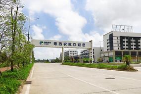 农副产品综合交易中心