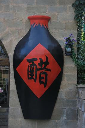醋坛子半壁装饰