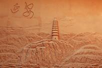革命圣地延安宝塔山浮雕