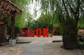 小院里的红色立体字母
