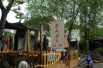 渝人码头饭馆