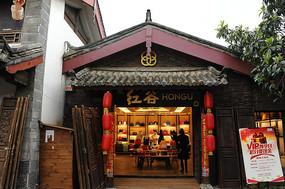 中国风红谷店铺