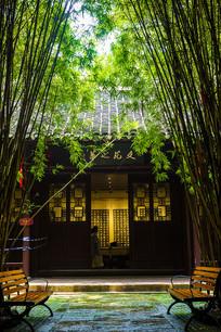 一片宁静的复古气息书香竹院