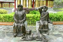 甘堡寨藏族妇女和少年雕塑