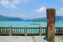 台湾日月潭及石碑