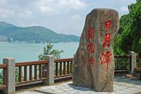 台湾日月潭及玄光寺石碑