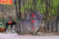 丹东宽甸虎溏沟碑石