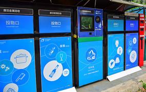 绿色环保垃圾回收处理