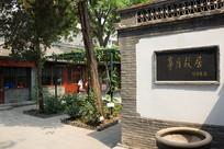 茅盾在北京后圆恩寺胡同的故居