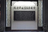 晚清軍政重臣李鴻章生平展廳